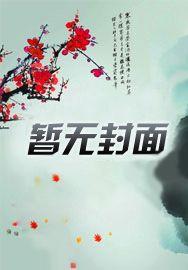 琼明神女录最新章节