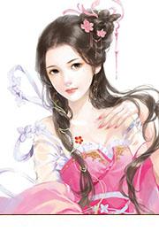 修仙之第一女配